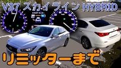 日産 スカイライン 350GT ハイブリッド 0-180km/h加速動画