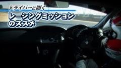 レーサーが語るレーシングトランスミッション