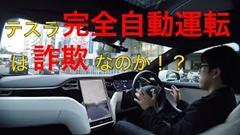 日本のテスラオーナー「テスラの自動運転はダメ!まだまだ使えない!」