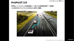 プロパイロット2.0の仕組みがわかる日産の報道向技術説明会映像