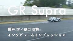 トヨタ GR スープラを織戸&谷口が褒めちぎる動画