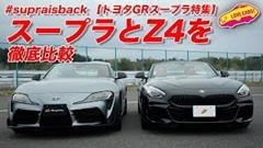 トヨタ スープラ RZとBMW Z4 M40iを比較しちゃう動画