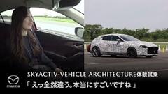 新型マツダ3の SKYACTIV-VEHICLE ARCHITECTURE を体験してみたくなる動画