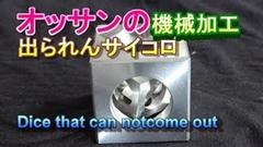 オッサンが旋盤だけで作る出られないサイコロ動画