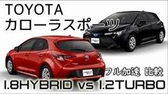 トヨタ カローラスポーツ ハイブリッド vs ガソリン 0-150km/h加速比較動画