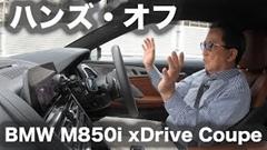 BMW M850i の手放し運転支援機能をテストしちゃうよ