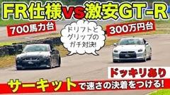 激安中古GT-RとFRドリフト仕様700馬力GT-Rをサーキットで対決させてみた
