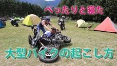 完全に寝転んだ大型バイクの起こし方がわかる動画