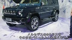 上海モーターショーに見る中国のパクリ車あれこれ