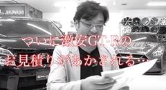 激安GT-Rの修理代は100万円オーバー!カメラマンは買わされちゃうのか?