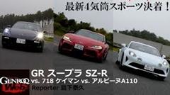 トヨタ GRスープラ SZ-R vs アルピーヌ A110 vs ポルシェ 718 ケイマン サーキット比較動画