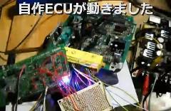 自作ECUでマツダ ロードスターのエンジンを始動させちゃう動画