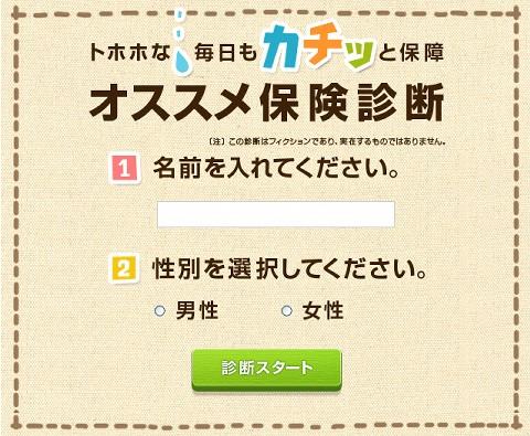 110628_hoken0