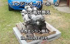 マツダ ロードスターのエンジンオーバーホールと載せ替えを一人でやってみた動画