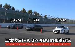 日産 GT-R 2009 vs 2011 vs 2012 ゼロヨン加速対決動画
