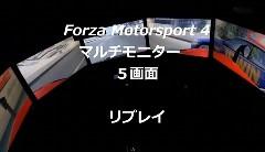 臨場感ありすぎ!Forza4を5画面マルチモニターにしてみた動画