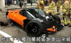 香港でパガーニ ゾンダ F がクラッシュしちゃった動画