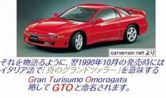 迷車 三菱 GTO と FTO の事がよく分かるかもしれない動画