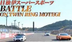 日産 GT-R vs ランボルギーニ ガヤルド スーパーレジェーラ vs ポルシェ 997 GT2 RS サーキット対決動画