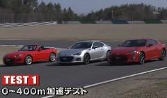 トヨタ 86 vs スバル BRZ vs マツダ ロードスター ゼロヨン対決動画