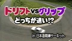 ドリフト vs グリップ どっちが速いのか比較しちゃう動画