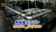 熱を音に変えてさらに電気に変換しちゃう熱音響エンジンの動画
