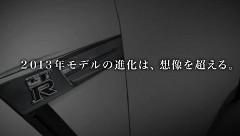 想像を超える。2013年式 日産 GT-R 公式動画