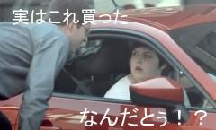 トヨタ 86 を買ったときの妻の反応がわかる動画
