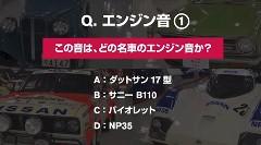 【まったく】日産の名車エンジン音当てクイズ【わからん】