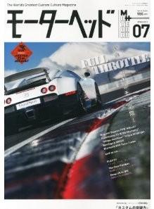 モーターヘッド Vol.07 2013年 05月号