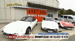 マツダ ユーノス ロードスターからトヨタ 2000GTを作っちゃう動画