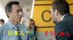 ジェッタに乗るために無理やり日本人になりすますフォルクスワーゲンの面白CM動画