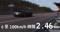 ブガッティ ヴェイロンの0-100km/h タイムは 2.46秒!っていう動画