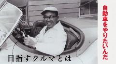 ホンダ 四輪発売50周年ムービー「Honda 四輪への挑戦」