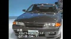 懐かし動画 新車情報 スカイライン GT-R
