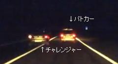 パトカーを追い抜いてみたらどうなるか試してみた動画