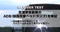 ADB(配光可変ヘッドランプ)の効果をJAFが実験してみた動画