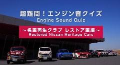 【まったく】日産の名車エンジン音当てクイズ レストア車編【わからん】