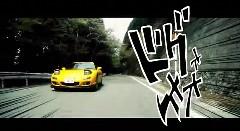 頭文字D風レンタカープロモーション動画