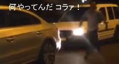 前の車に文句を言いに行ったらスゴイのが出てきた!