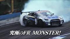 1000馬力超のモンスターGT-R D1マシン開発ストーリー動画
