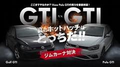 ゴルフGTI vs ポロGTI 兄弟車ジムカーナ対決動画