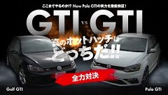 フォルクスワーゲン ゴルフ GTI vs ポロ GTI GTI兄弟全力対決動画