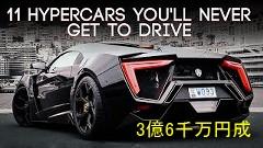 あなたが一生運転できないであろう世界のハイパーカーあれこれ