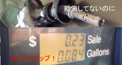 おい、このガススタ詐欺だぞ!給油量を水増ししてやがる!っていう動画