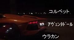 ランボルギーニ ウラカン vs アヴェンタドール vs 800馬力シボレー コルベット ZR-1 公道加速対決動画
