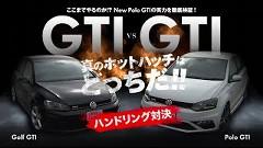 フォルクスワーゲン ゴルフ GTI vs ポロ GTI 兄弟車ハンドリング対決動画