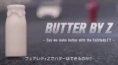 日産 フェアレディZ で世界一クールにバターを作っちゃう動画