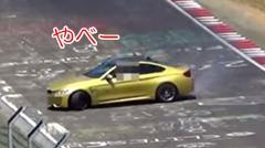 アウチ!BMW M4 がニュルでクラッシュしちゃう動画
