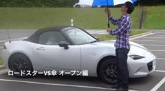 電動いらね 新型ロードスターの幌の開閉スピードがよくわかる動画
